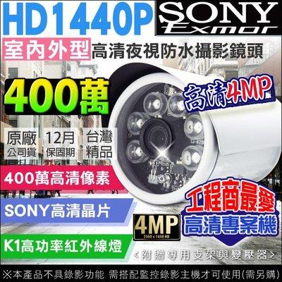監視器 防水槍型 高清400萬 4MP 1440P SONY晶片 6顆K1高功率紅外線燈 AHD TVI 可切換