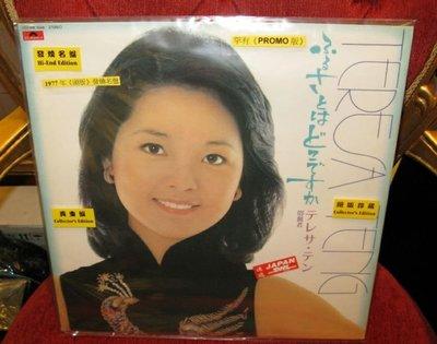 Teresa Teng 鄧麗君 1977 全新日本頭版黑膠 PROMO LP