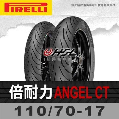 HSL『 倍耐力 ANGEL CT 110/70-17 』54S 天使胎 拆胎機+氮氣安裝(含裝或含運)MT03 、R3