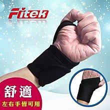 【Fitek 健身網】纏繞式護腕 一個☆Neoprene 舉重護腕、運動護腕帶、彈性護手腕、運動護具