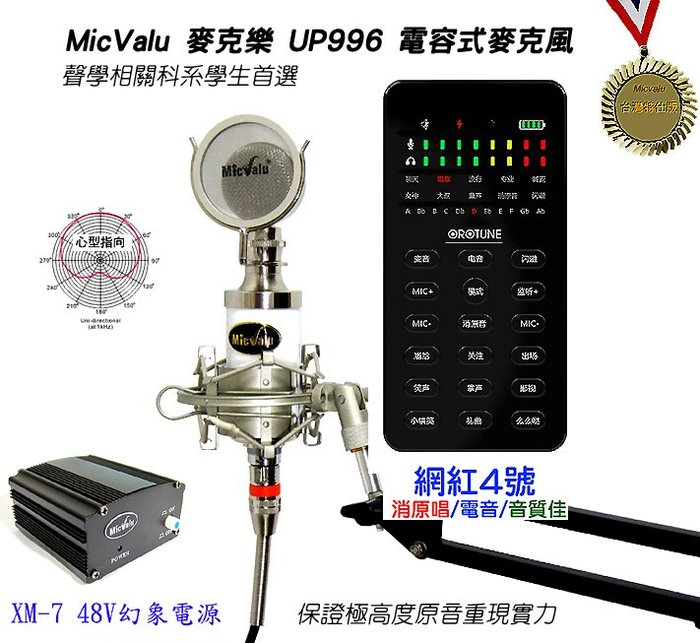 OROTUNE 網紅4號手機直播音效卡+ UP996電容式麥克風+防噴網+桌面nb35支架