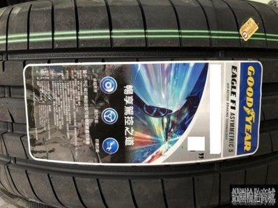 全新輪胎 F1A5 225/35-19 88Y 固特異 德國 *完工價*