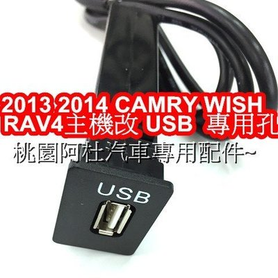 TOYOTA 2013 CAMRY WISH RAV4 原廠CD/MP3音響主機外接USB 隨身碟音源線 母座式