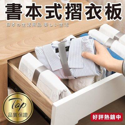 【日系/收納控】摺衣板 整衣板 摺衣服板 衣服收納板-五入組【AAA6147】