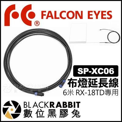 數位黑膠兔【 Falcon Eyes SP-XC06 布燈 RX-18TD 延長線 6米 】 攝影燈 補光燈 捲燈 電源