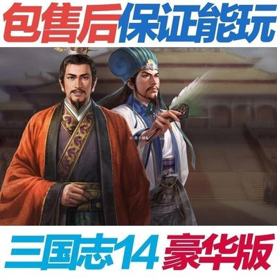 _G.Y生活館o 三國志14 STEAM正版離線激活下載PC中文單機游戲 全DLC 包更新DH169T7R38