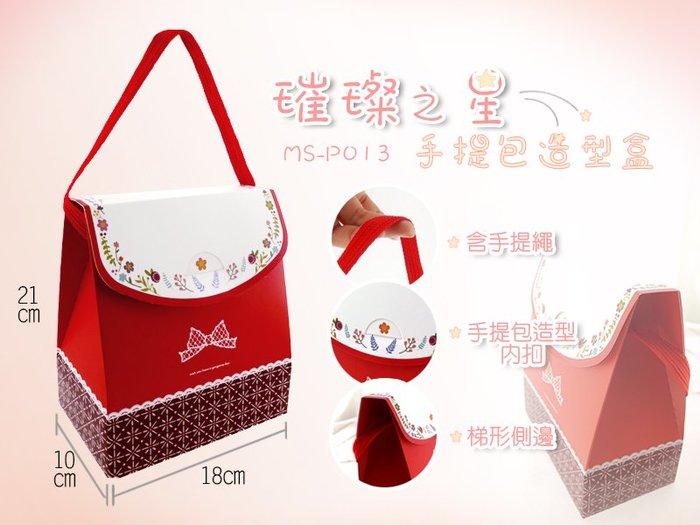 阿勝專業包裝材料工廠【璀燦之星手提包造型盒 (一斤裝) 10入/組】手提禮物盒,可裝糖果餅乾小禮物