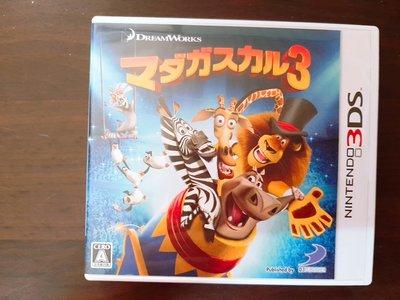 3DS 馬達加斯加 3 純日版 (稀有片喔)