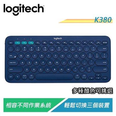 羅技 K380 多工藍牙鍵盤 簡約空間 多作業系統相容 可連接三個裝置【電子超商】