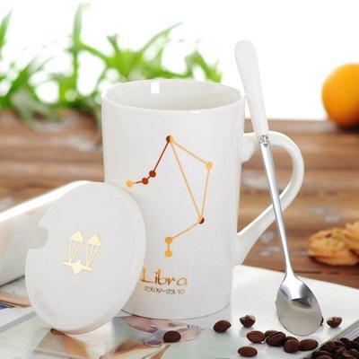 創意十二星座杯子陶瓷馬克杯辦公室水杯帶蓋勺骨瓷情侶咖啡杯茶杯 免運費