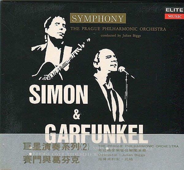 【塵封音樂盒】布拉格樂管弦樂團 Prague Philharmonic Orchestra - 賽門與葛芬克 Simon & Garfunkel