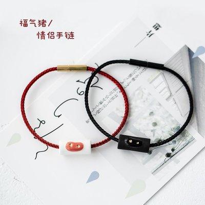 千禧禧居~原來是泥創意手工豬豬陶瓷手鏈一對情侶紀念禮物定制學生男女手繩