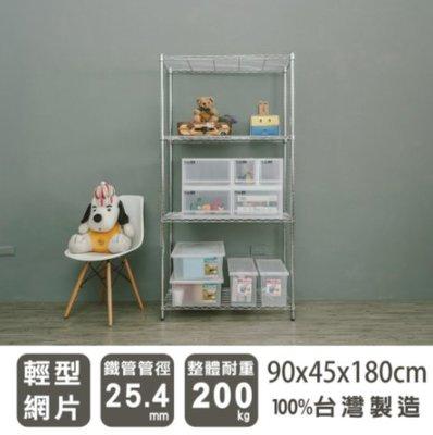 【免運】90x45x180 cm 輕型...