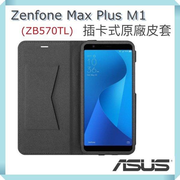 ASUS 華碩 Zenfone Max plus M1 原廠皮套 ZB570TL 原廠皮套 5.7吋 Folio Cov