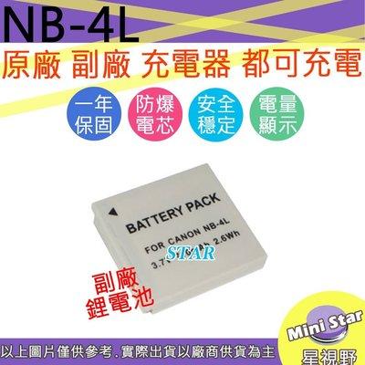 星視野 CANON NB-4L NB4L 電池 IXUS980 80IS 130IS 相容原廠 高雄市