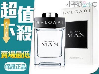 《小平頭香水店》 Bvlgari MAN 寶格麗 當代 男性淡香水 100ml