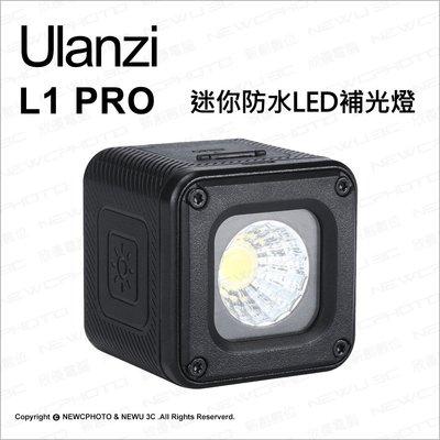【薪創光華】ulanzi L1 Pro 迷你防水LED補光燈 10米防水 露營 夜釣 攝影燈 迷你LED燈