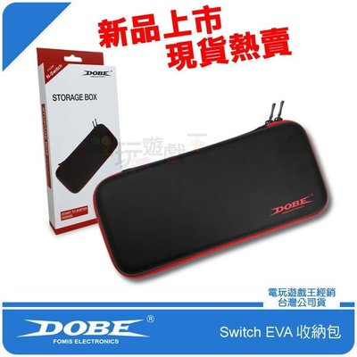 電玩遊戲王☆新品現貨 DOBE 任天堂 Nintendo Switch NS 主機 EVA收納包 攜行包