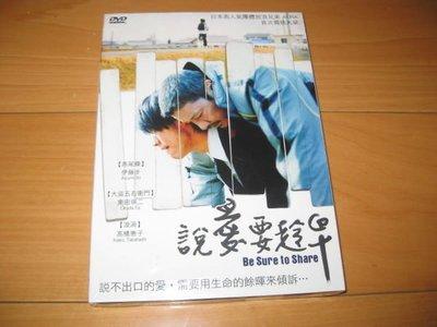 全新日影《說愛要趁早》DVD 日本高人氣團體放浪兄弟 AKIRA 首次獨挑大梁