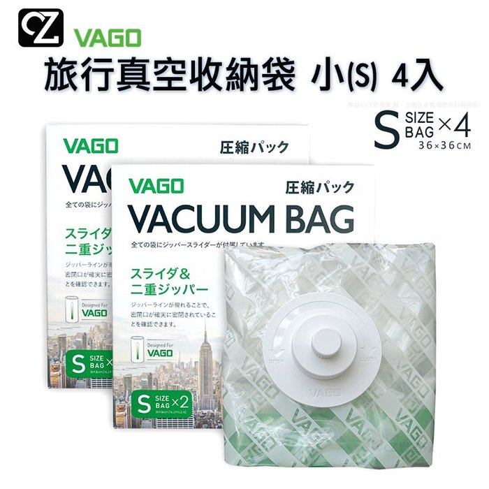 VAGO 旅行真空收納袋 S 4入行李箱收納袋 居家收納袋 壓縮袋 真空袋 真空包 旅行收納
