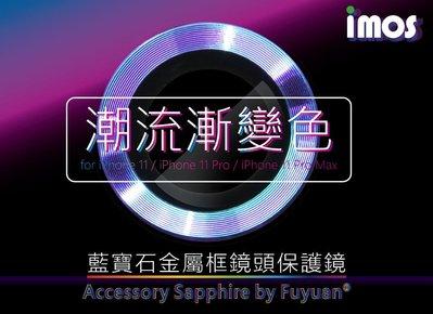 """imos官方授權總經銷""免運 imos iPhone 11 Pro 11 Pro Max 漸變色藍寶石鏡頭保護貼3鏡頭"