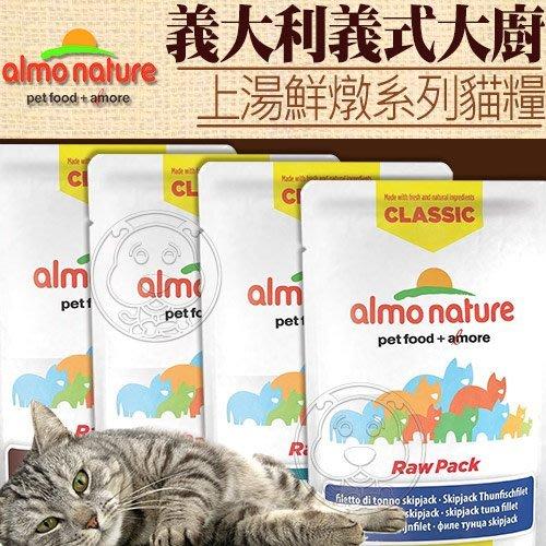 【🐱🐶培菓寵物48H出貨🐰🐹】義大利almonature義士大廚》上湯鮮燉包系列55g 特價59元(自取不打折)