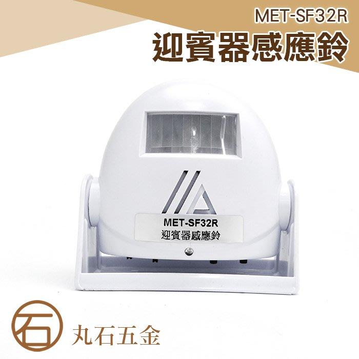 丸石五金 MET-SF32R 無線迎賓器感應鈴  含防盜喇叭 6~8M 分體感應門鈴  遠距離感應