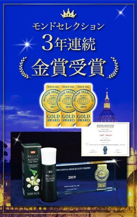 ArielWish日本金獎ALOJIN Hair Tonic有機日產育毛劑120mL毛髮賦活精華增長液天然無添加-日本製
