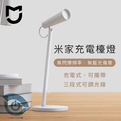 米家LED充電式檯燈 小米 燈光調節 多角度 充電式 檯燈 輕巧便攜 長續航力 床頭燈 現貨