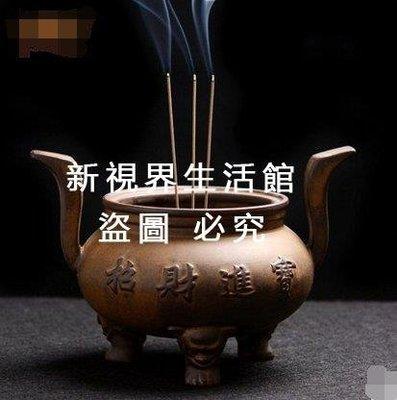 【新視界生活館】陶瓷香爐居室供奉家用線香爐仿古三柱香專用熏香爐香具