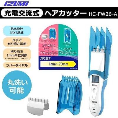 日本代購   IZUMI Cleancut HC-FW26 防水 電動 除毛刀 剪髮器 理髮器 國際電壓 預購