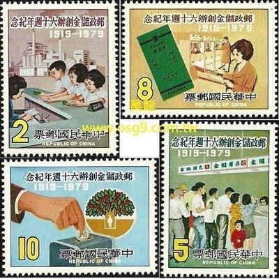 【萬龍】(361)(紀173)郵政儲金創辦六十週年紀念郵票4全上品