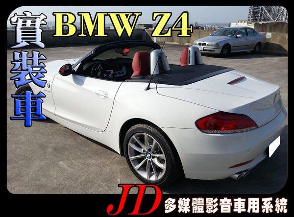 【JD 新北 桃園】BMW Z4 寶馬 PAPAGO 導航王 HD數位電視 360度環景系統 BSM盲區偵測 倒車顯影 手機鏡像。實車安裝 實裝車