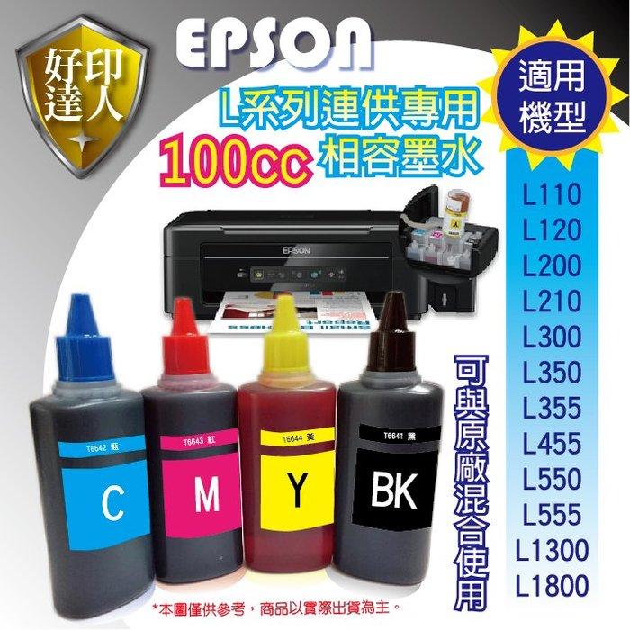 【含稅】EPSON 100cc 4色任選 L系列 相容填充墨水 L350/L355 /L360/L365 T664100