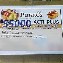 [吉田佳]B16202綜合麵糰改良劑S5000麵包改良劑-(5kg/盒)專業師父都靠它麵包白吐司饅頭一定要加的