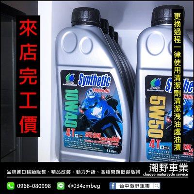 台中潮野車業 完工價 Omega 4T 10w40 機車合成機油 完工價