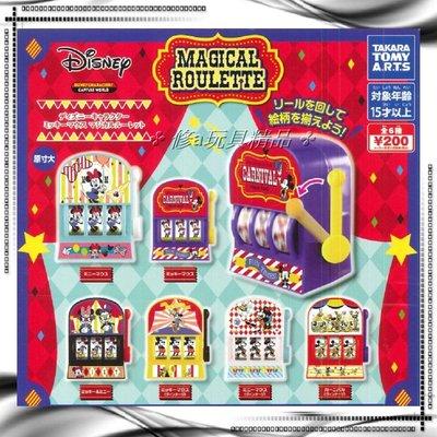 ✤ 修a玩具精品 ✤ ☾日本扭蛋☽ 迪士尼米奇米妮拉霸機 全6款 迷你 可愛 又好玩!