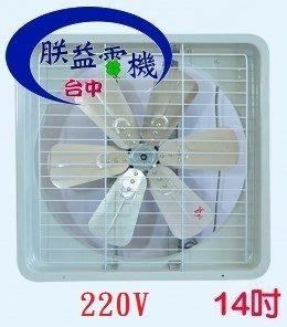 『朕益批發』110V 海神牌 14吋 鋁葉吸排兩用窗型排風扇 通風扇 抽風機 電風扇 鋁葉型 (台灣製造)