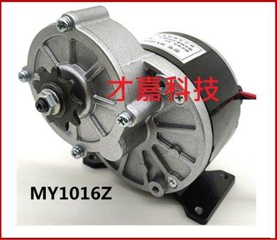【才嘉科技】350W DC24V 尤奈特永磁直流減速有刷馬達MY1016Z 帶齒輪 改裝電動自行車 腳踏車(附發票)
