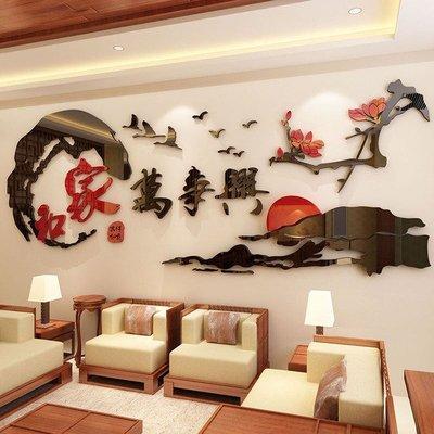 家和萬事興壁貼畫 客廳沙發電視背景牆上...