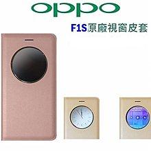 金山3C配件館 Oppo F1S A59 A1601 5.5吋 原廠皮套 智能皮套 休眠皮套 感應皮套