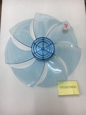 ((有現貨))已到貨(可全家取貨付款)14吋 7片葉 DC 直流變頻 風扇 葉片~軸心半圓的~