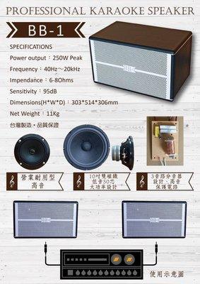 【昌明視聽】BB-1 專業級卡啦OK歌唱喇叭 三音路設計 一對2支 台灣製造