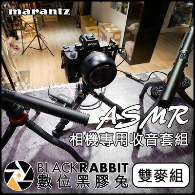 數位黑膠兔【 MARANTZ ASMR 相機 專用 收音 套組 雙麥組 】 錄音 錄影 效果音 配音 SG-5B 麥克風