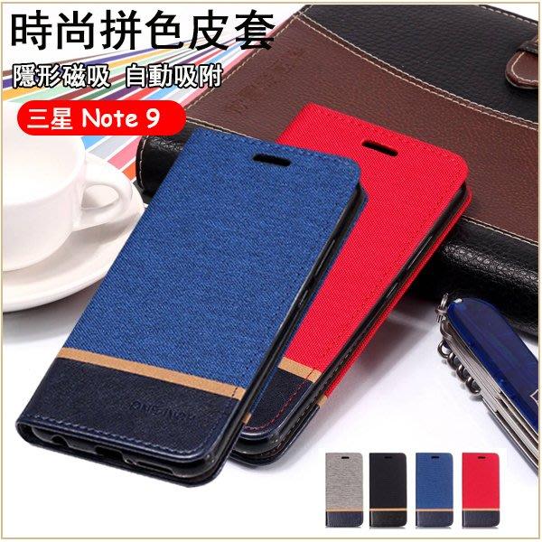 時尚拼色 三星 Galaxy Note 9 手機殼 三星 A6 A6+ 2018版 帆布皮套 支架 插卡 全包軟殼 防摔 保護套