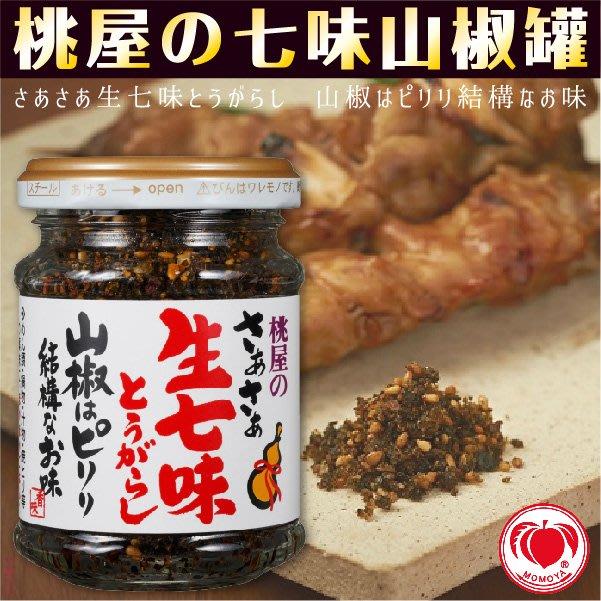 日本 桃屋七味山椒罐 超好用 萬用拌醬