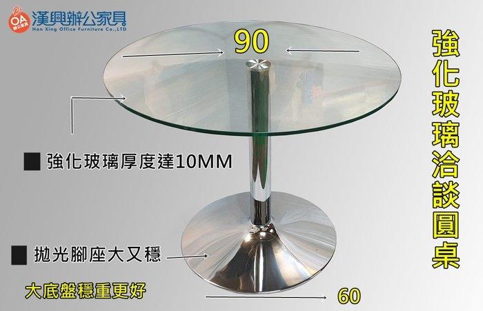 【漢興OA辦公家具】新品洽談區洽談玻璃桌90*90公分