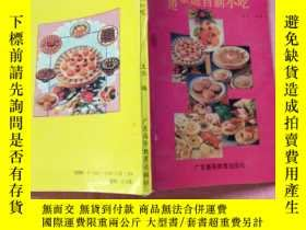 古文物罕見粵港家庭自制小吃奇摩202668 廣東家庭自製小吃 王華 廣東高等教育出版社  出版1993