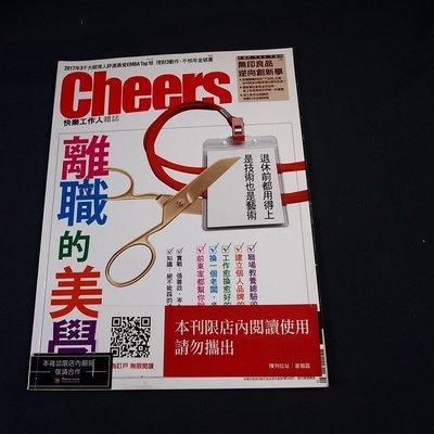 【懶得出門二手書】《Cheers 快樂工作人雜誌193》離職的美學 │7成新(31Z34)
