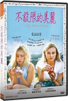⊕Rain65⊕正版DVD【不設限的美麗/Lily Sometimes】特洛伊:木馬屠城-黛安克魯格-全新未拆(直購價)